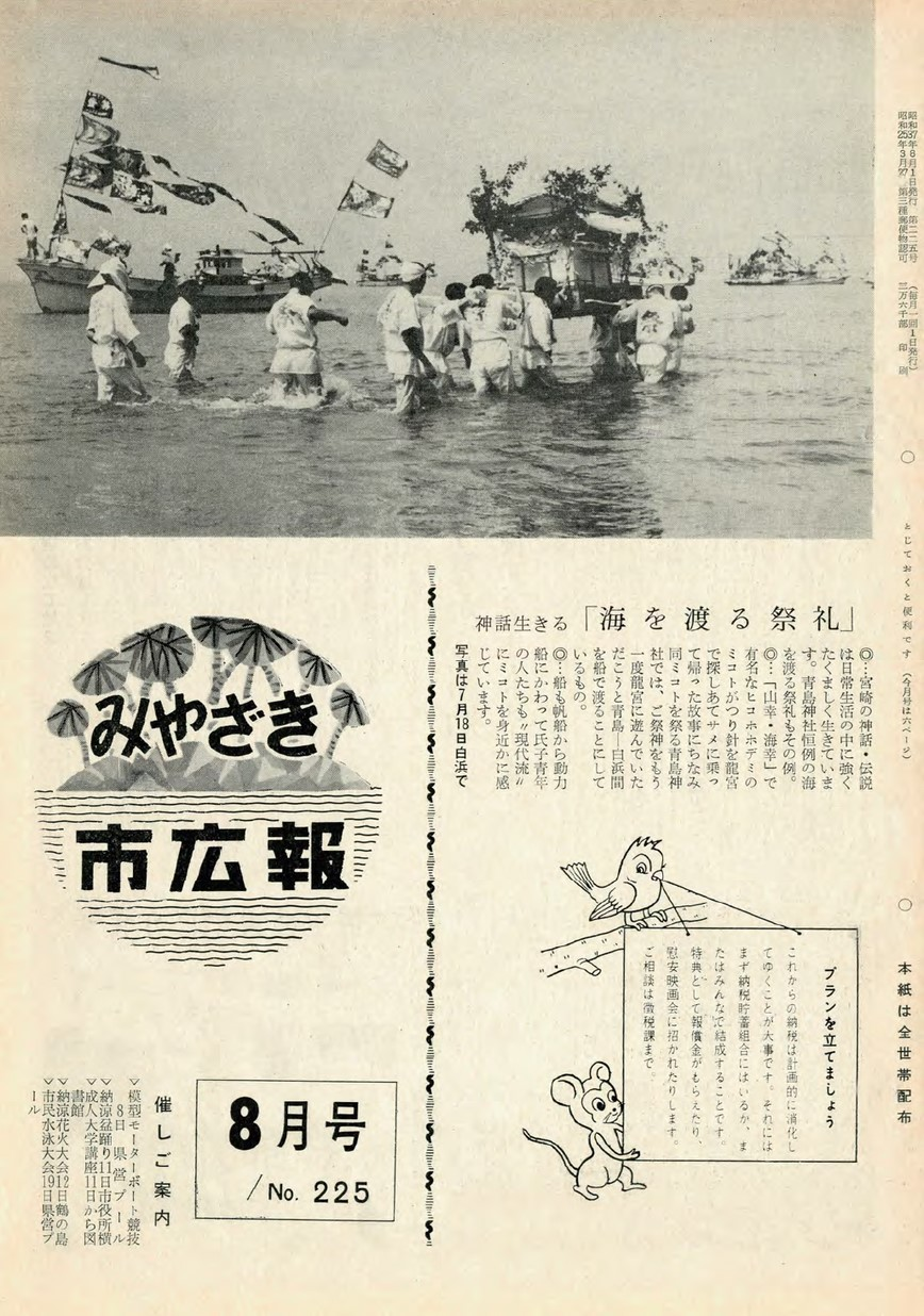みやざき市広報 225号 1962年8月号の表紙画像