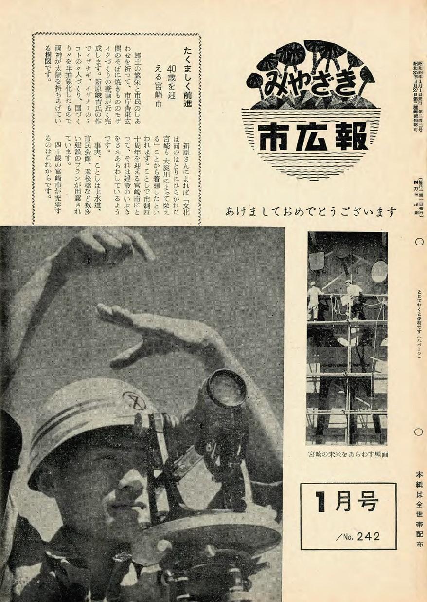 みやざき市広報 242号 1964年1月号の表紙画像