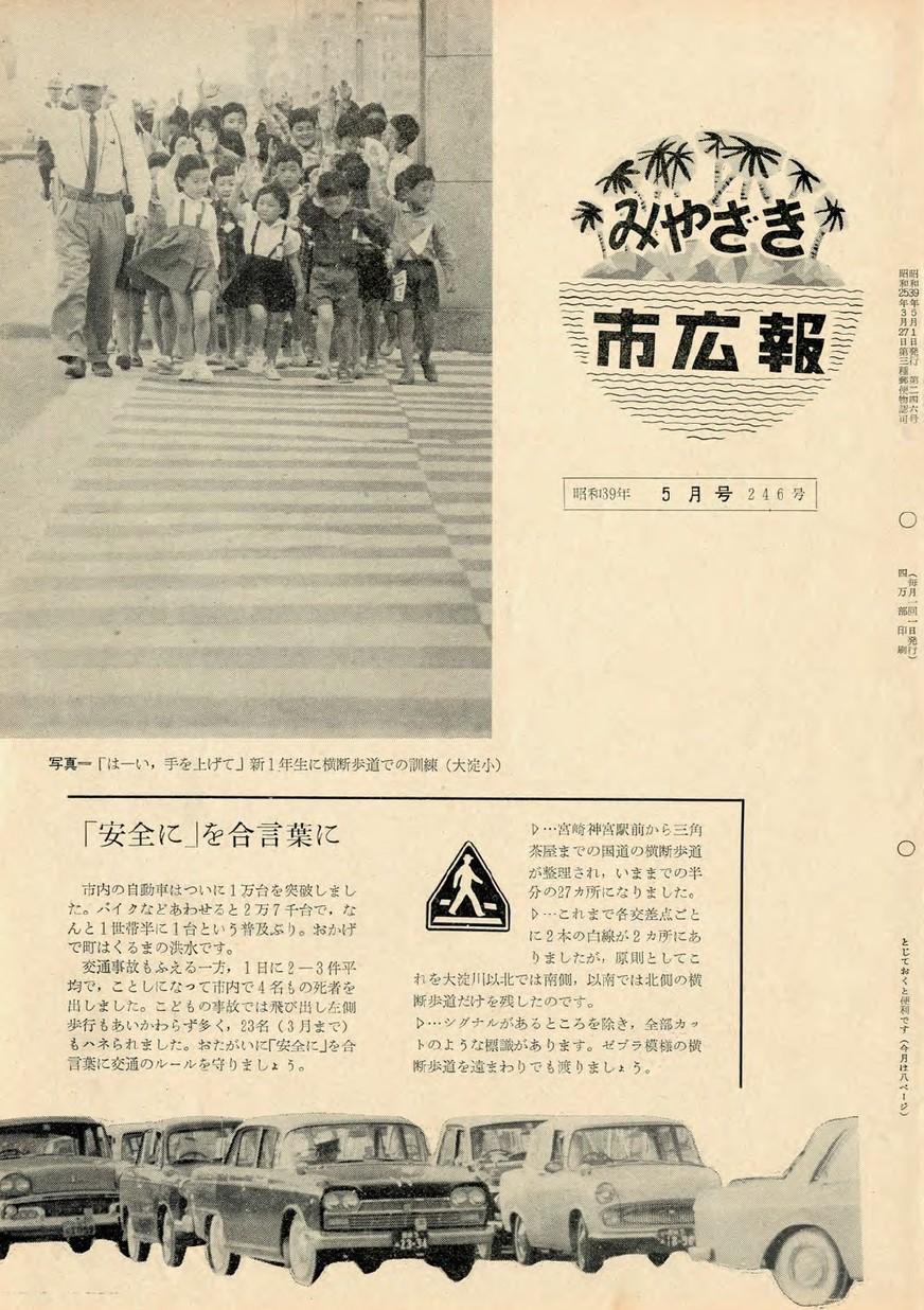 みやざき市広報 246号 1964年5月号の表紙画像