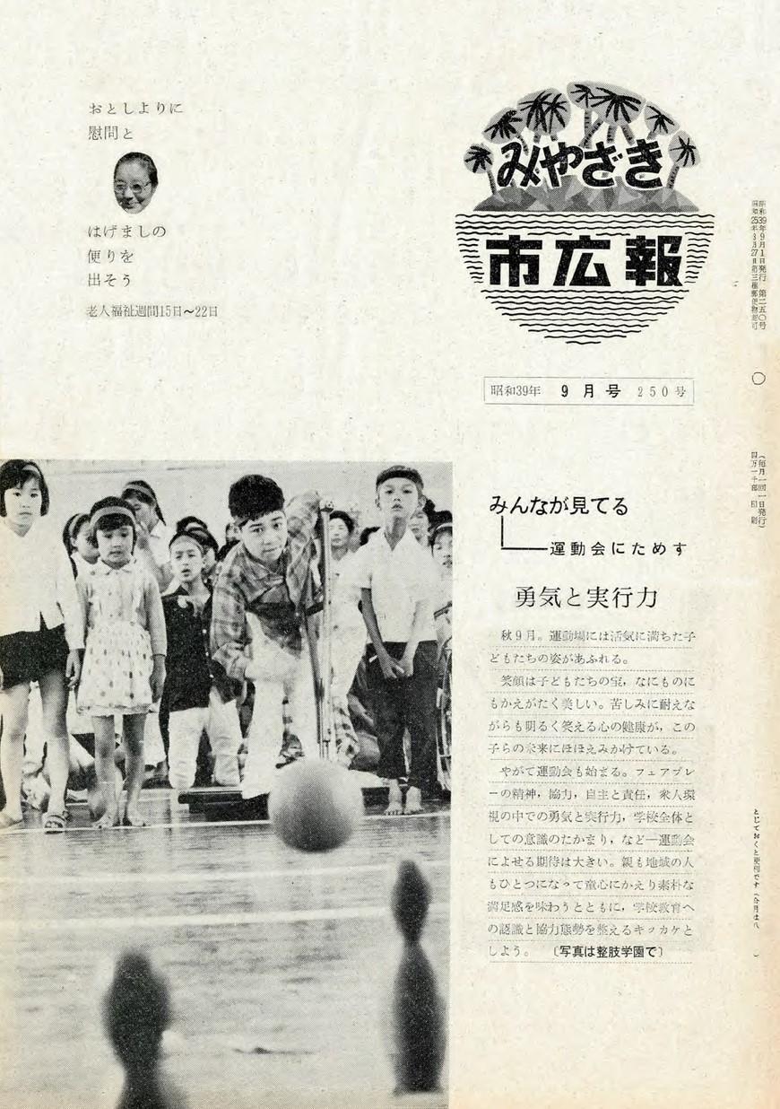 みやざき市広報 250号 1964年9月号の表紙画像