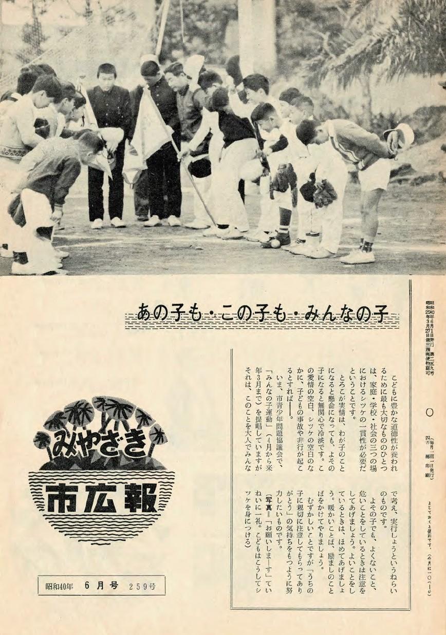 みやざき市広報 259号 1965年6月号の表紙画像