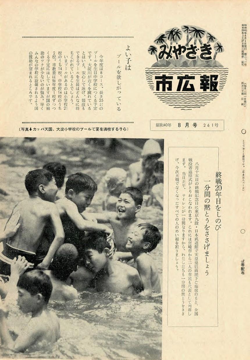 みやざき市広報 261号 1965年8月号の表紙画像