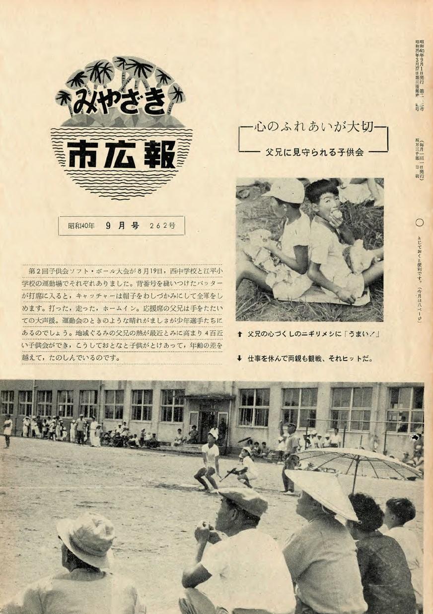 みやざき市広報 262号 1965年9月号の表紙画像