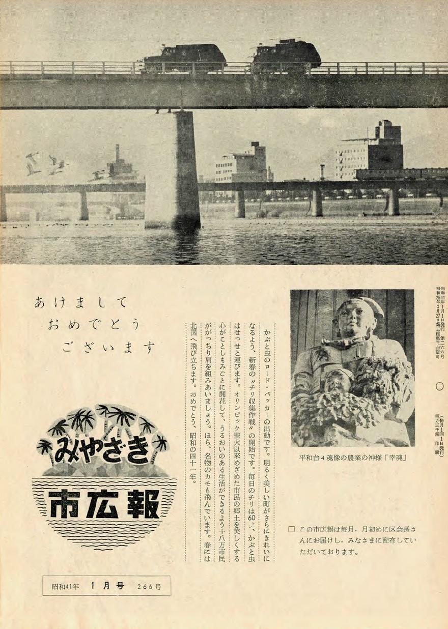 みやざき市広報 266号 1966年1月号の表紙画像