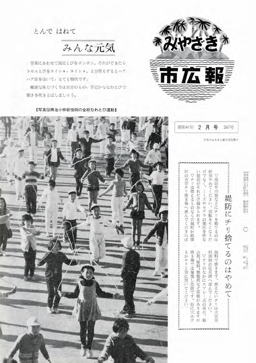 みやざき市広報 267号 1966年2月号の表紙画像