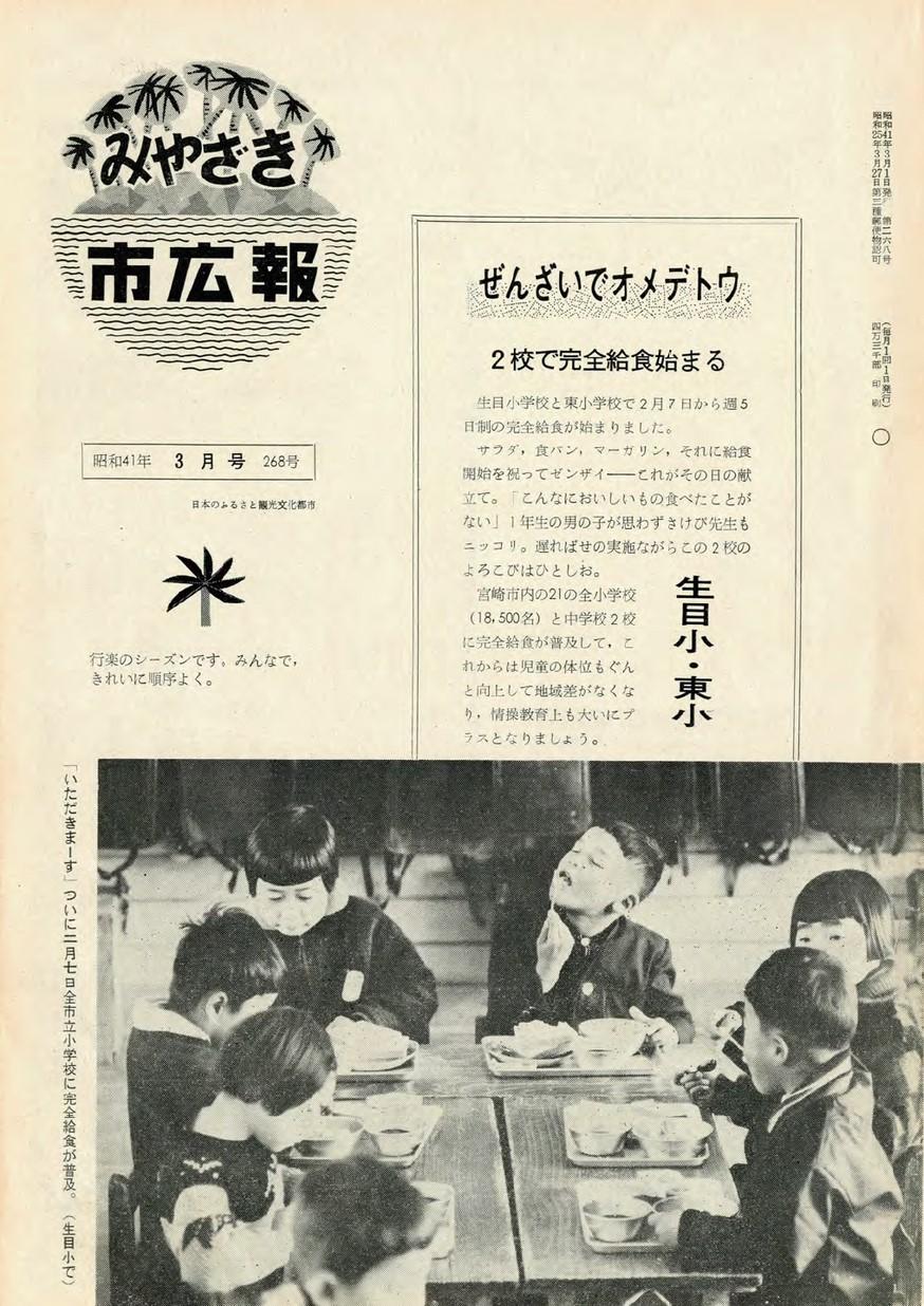 みやざき市広報 268号 1966年3月号の表紙画像