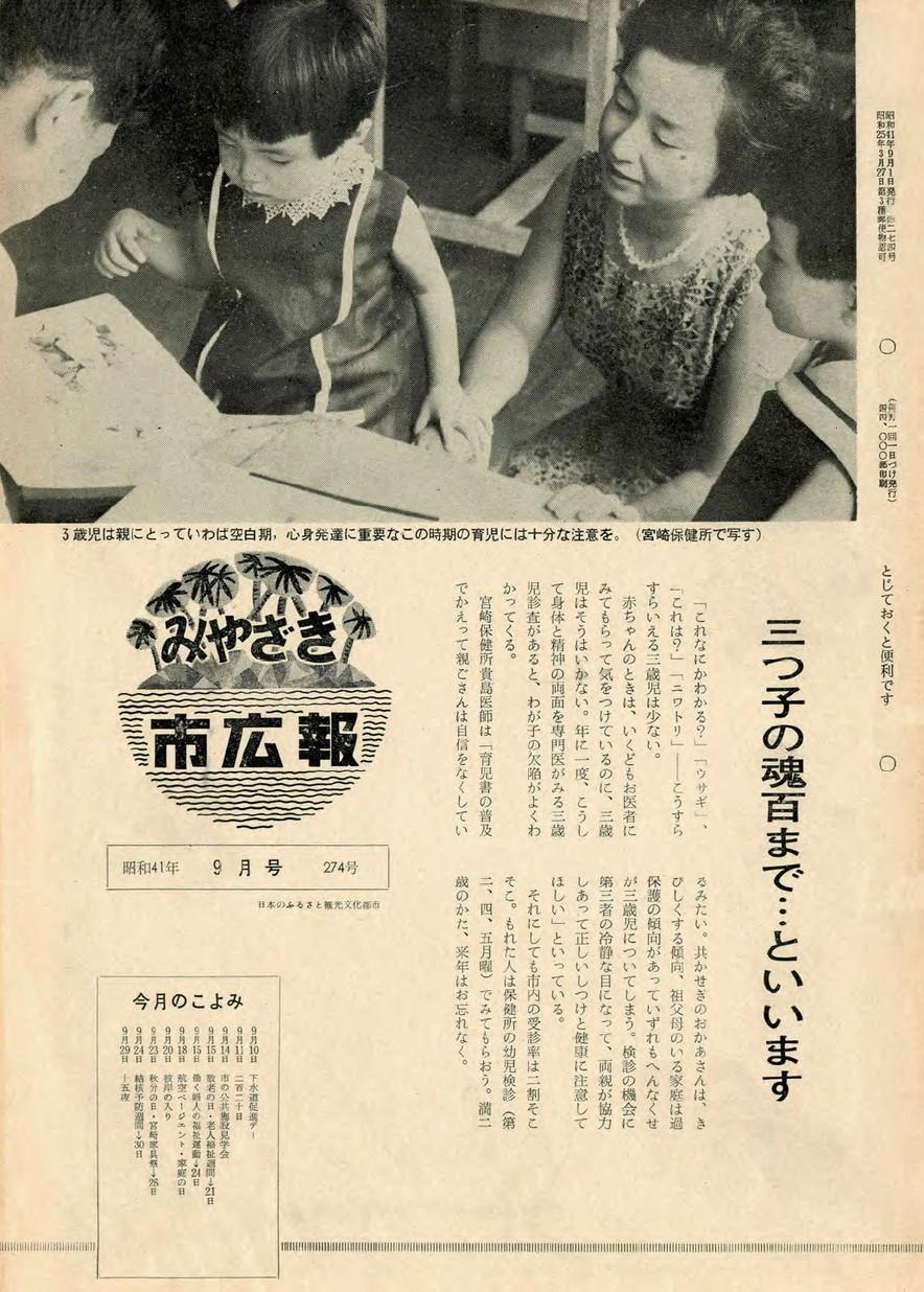 みやざき市広報 274号 1966年9月号の表紙画像