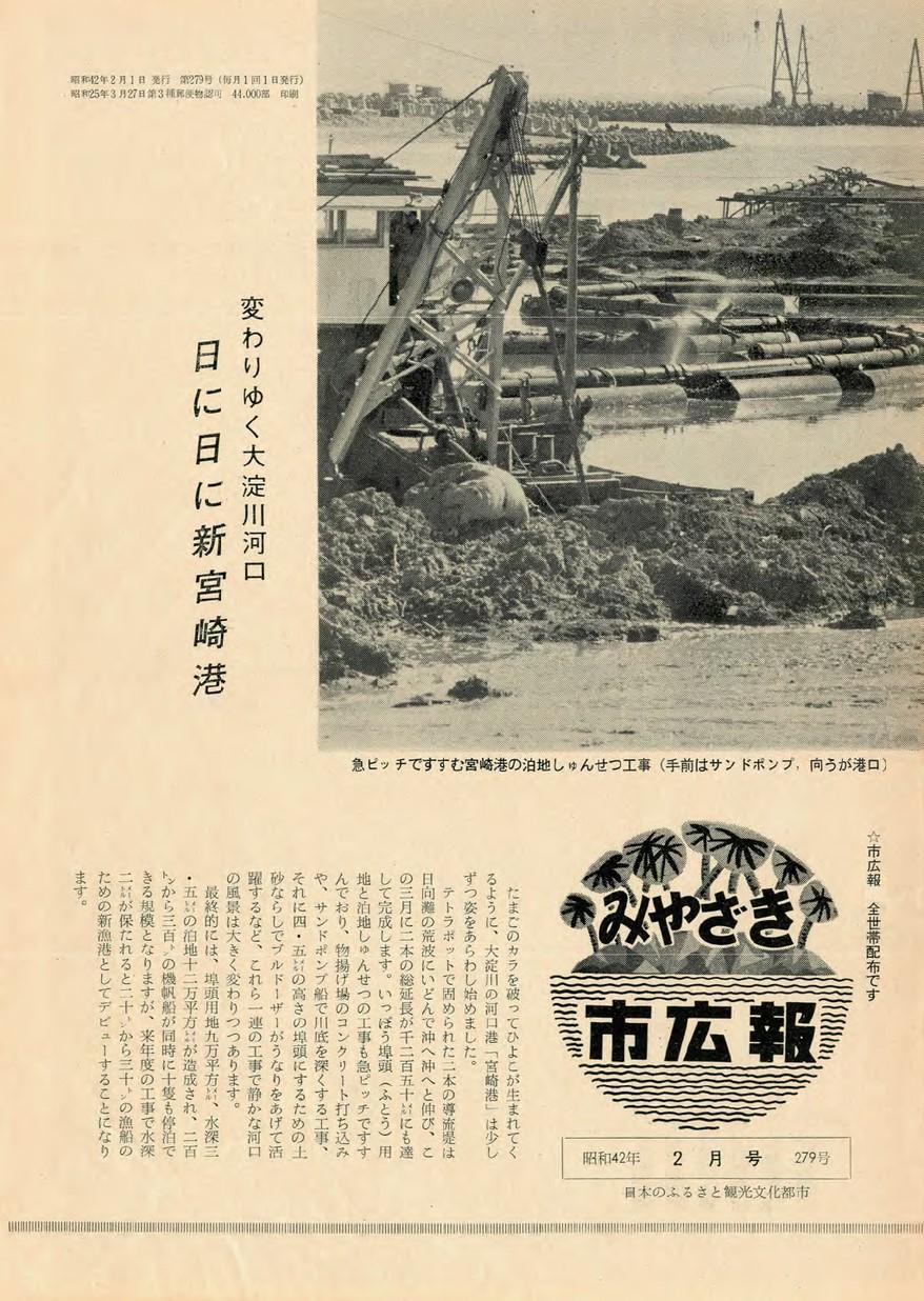 みやざき市広報 279号 1967年2月号の表紙画像