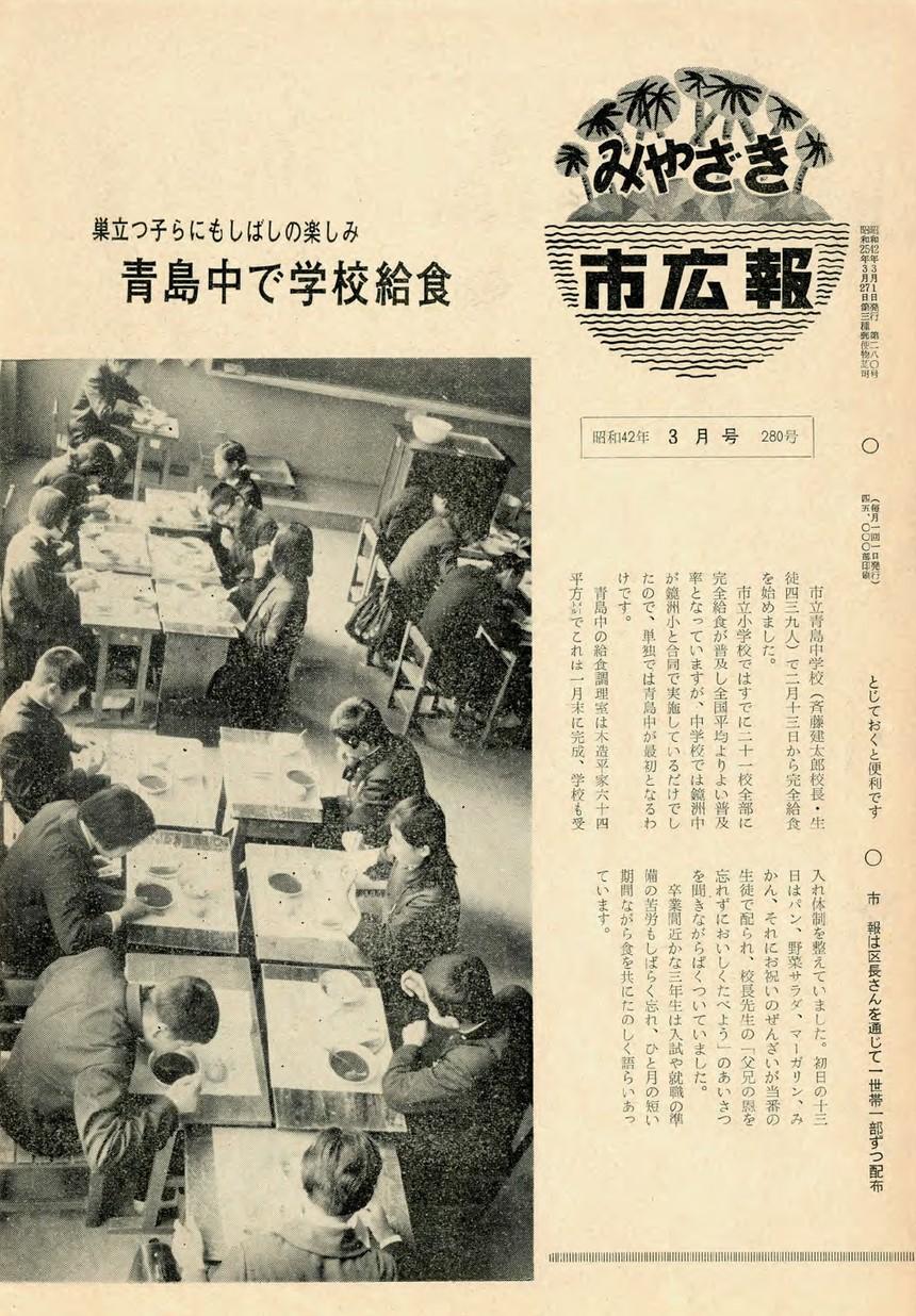 みやざき市広報 280号 1967年3月号の表紙画像
