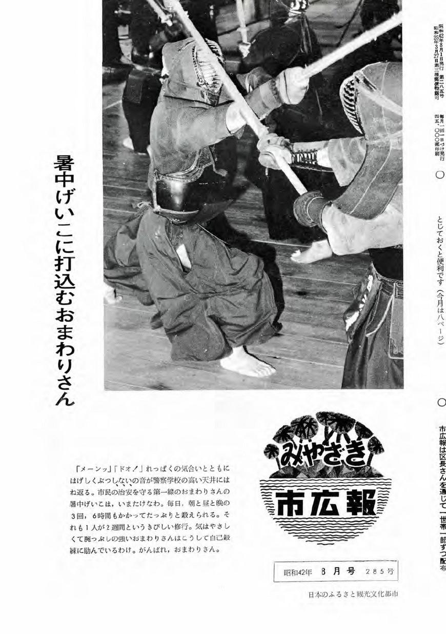 みやざき市広報 285号 1967年8月号の表紙画像