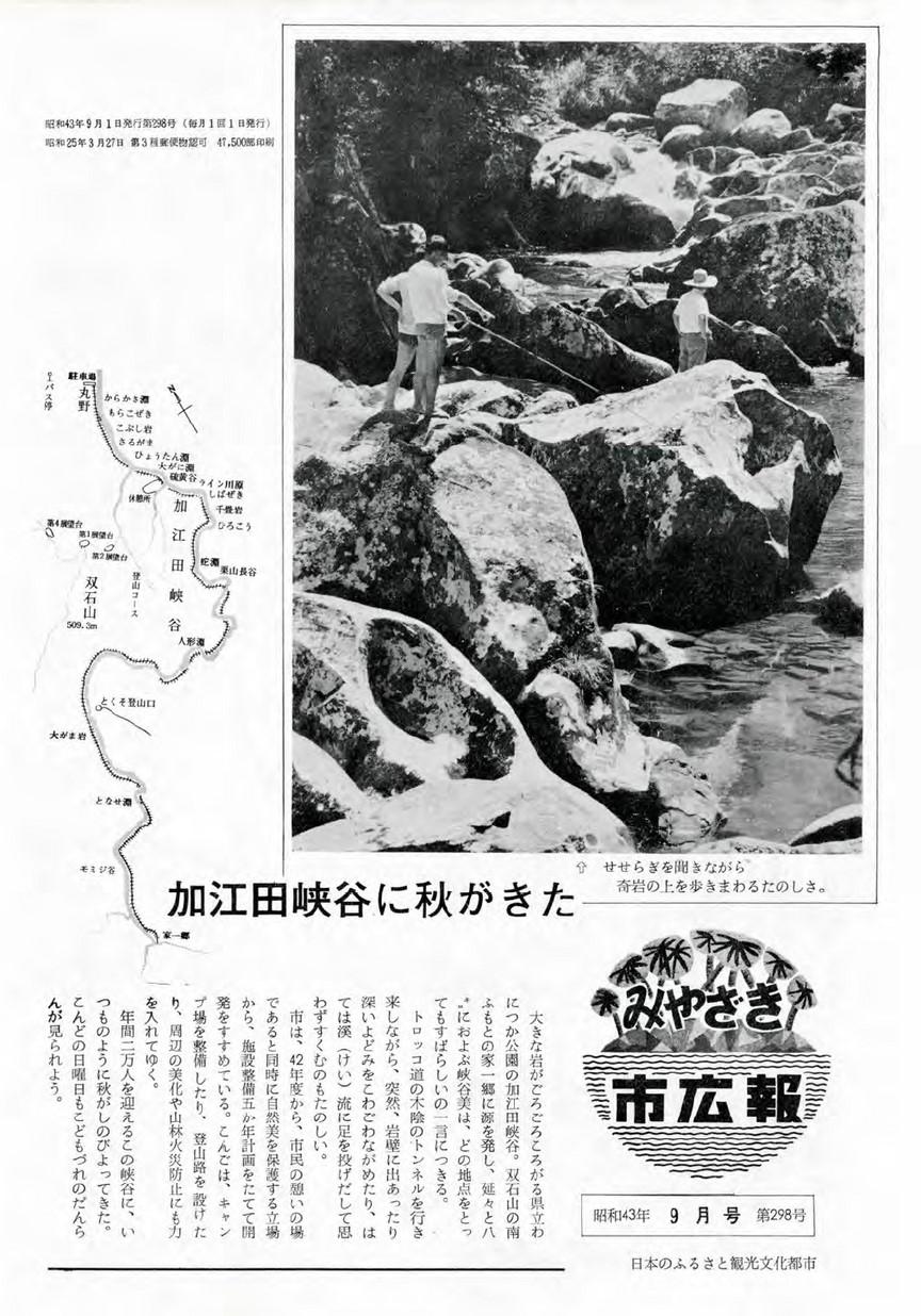 みやざき市広報 298号 1968年9月号の表紙画像