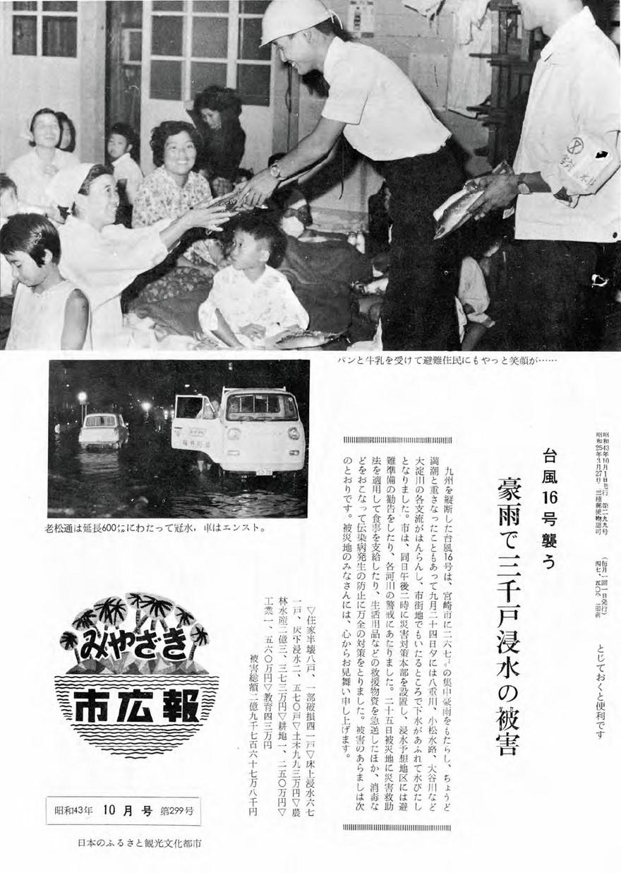 みやざき市広報 299号 1968年10月号の表紙画像