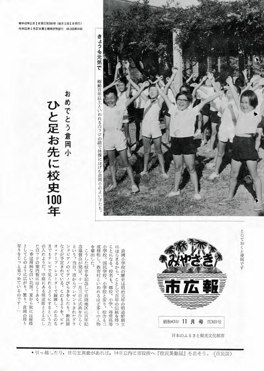 みやざき市広報 300号 1968年11月号の表紙画像