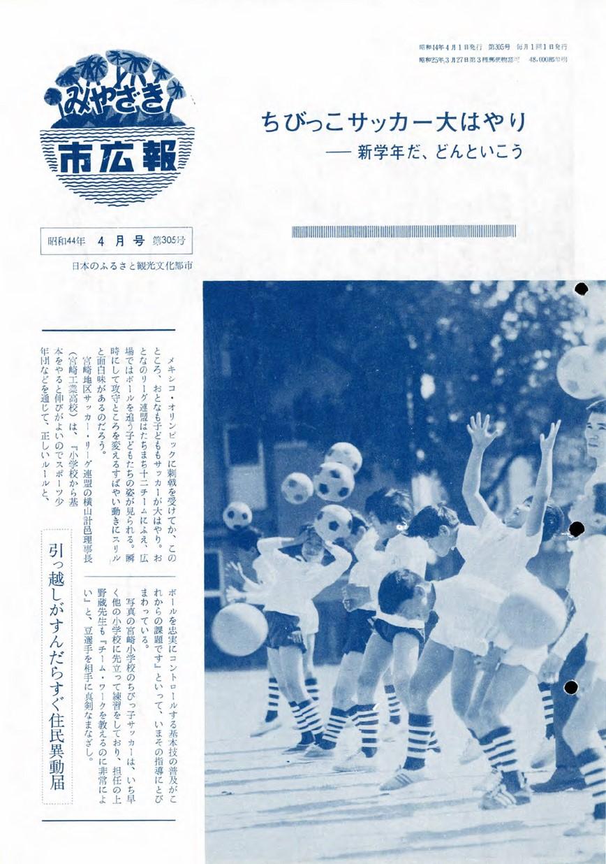 みやざき市広報 305号 1969年4月号の表紙画像
