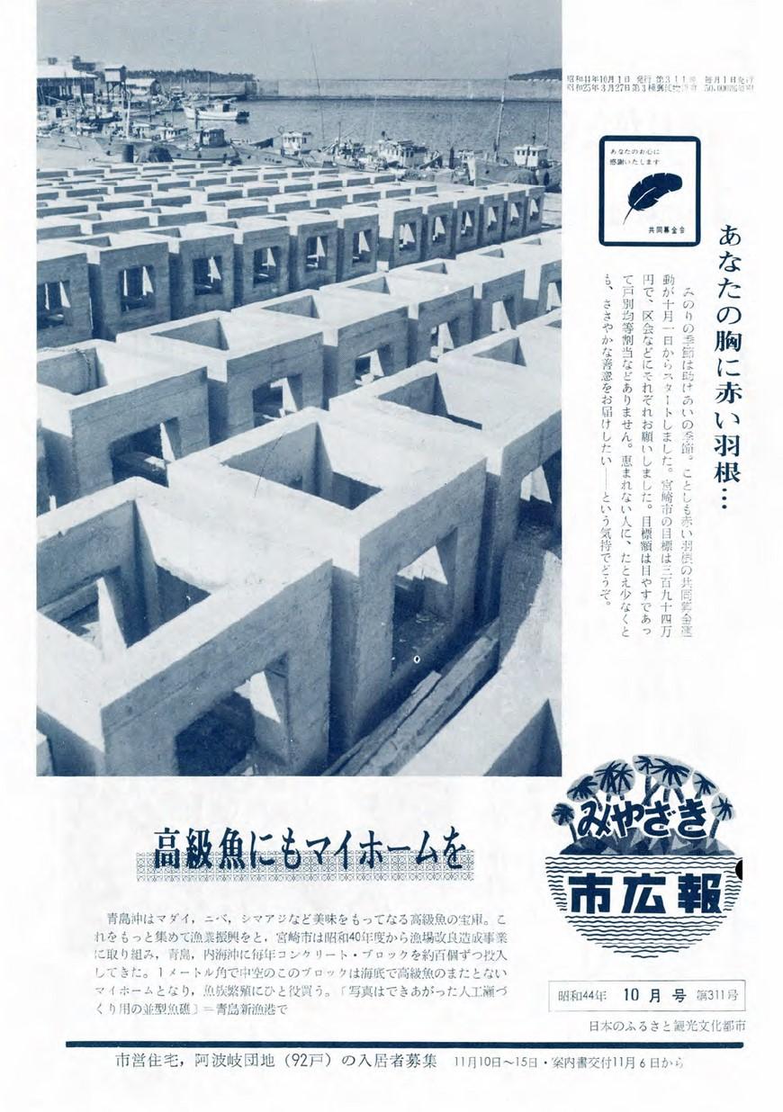みやざき市広報 311号 1969年10月号の表紙画像