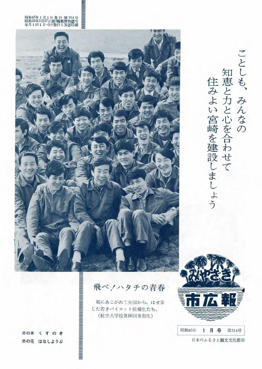 みやざき市広報 314号 1970年1月号の表紙画像