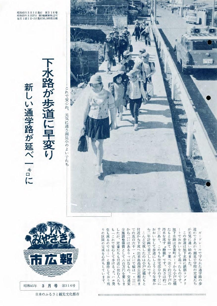 みやざき市広報 316号 1970年3月号の表紙画像