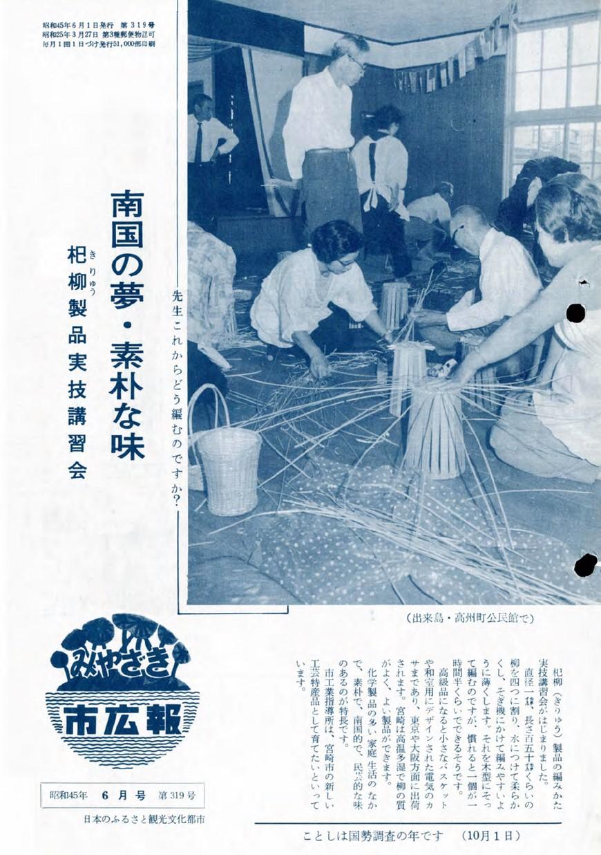 みやざき市広報 319号 1970年6月号の表紙画像