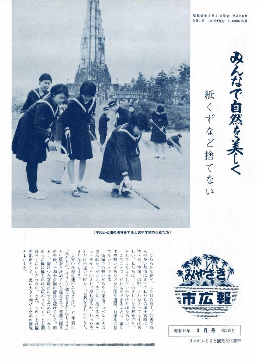 みやざき市広報 328号 1971年3月号の表紙画像
