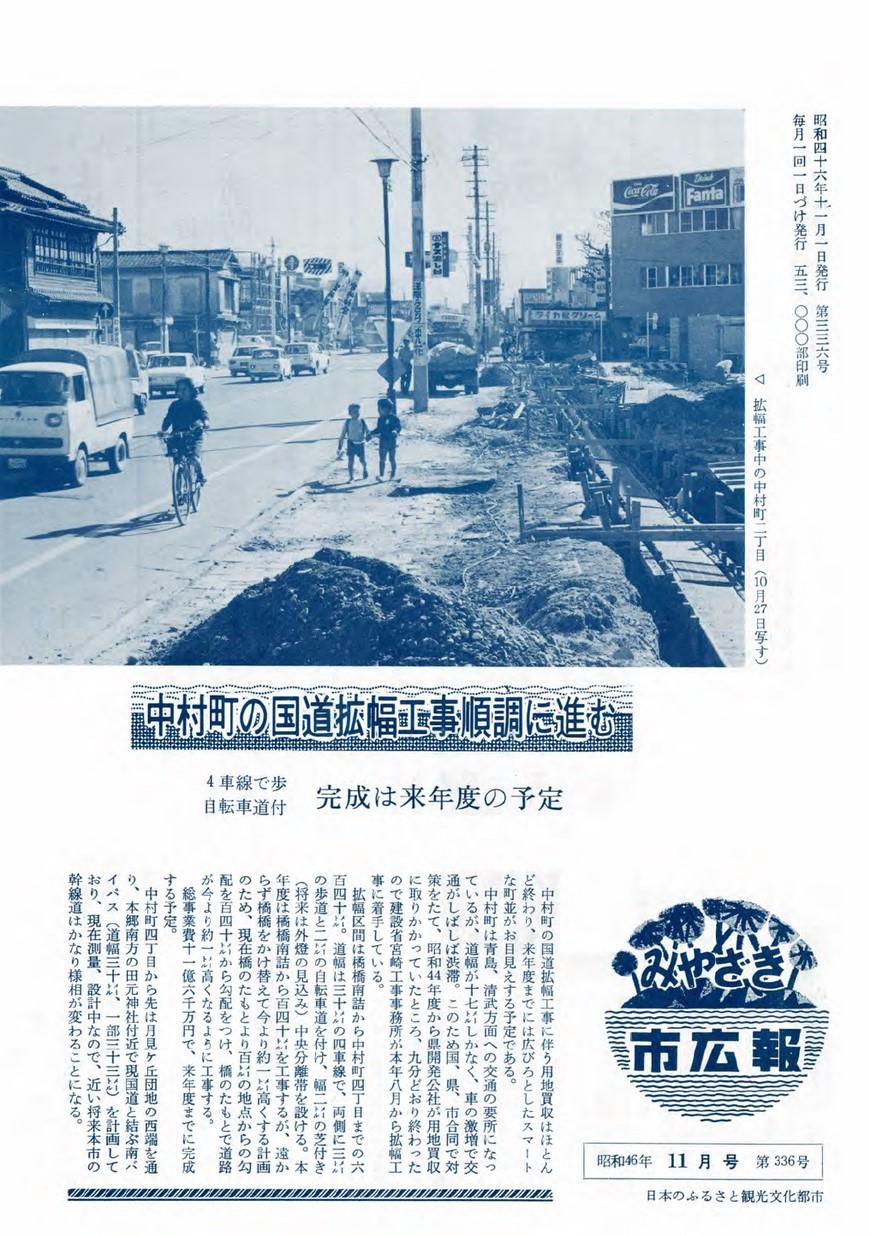みやざき市広報 336号 1971年11月号の表紙画像