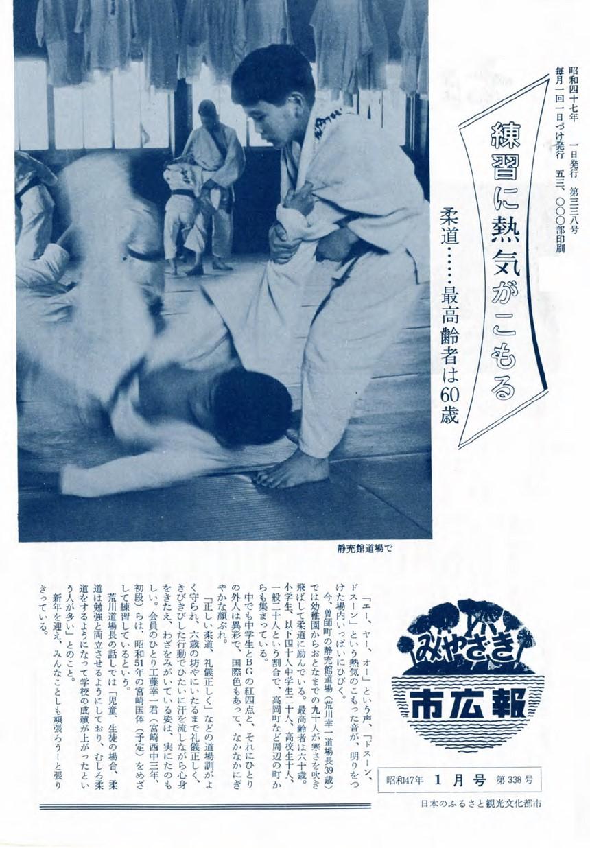 みやざき市広報 338号 1972年1月号の表紙画像