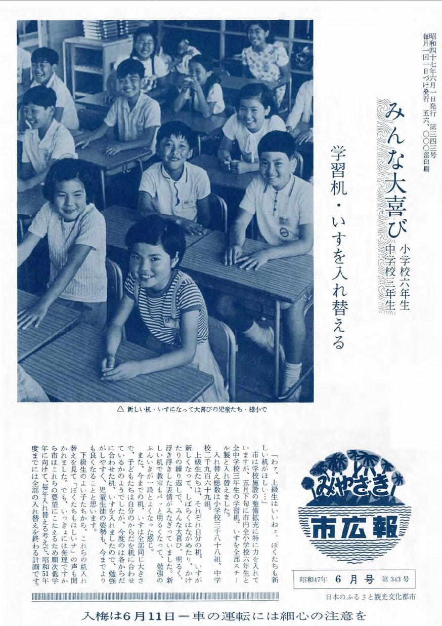 みやざき市広報 343号 1972年6月号の表紙画像