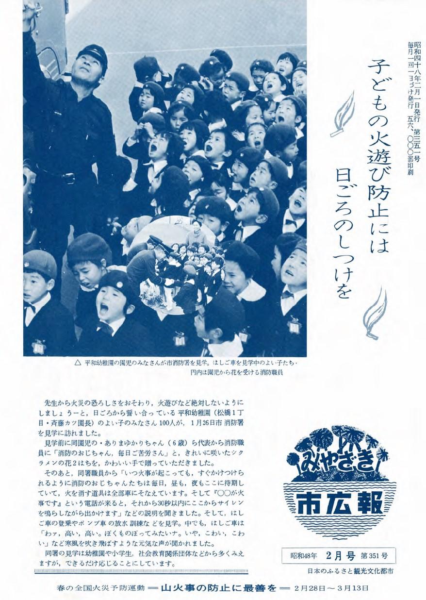 みやざき市広報 351号 1973年2月号の表紙画像