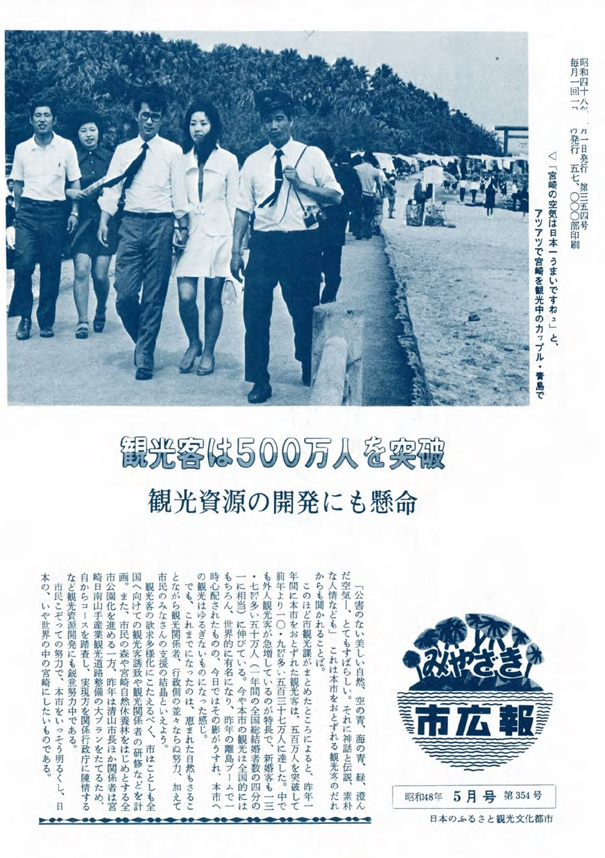 みやざき市広報 354号 1973年5月号の表紙画像