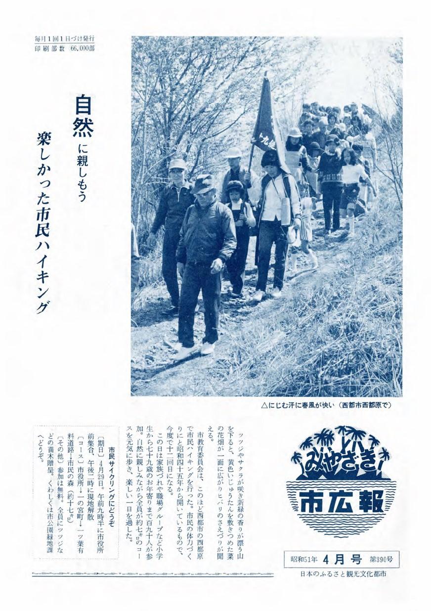 みやざき市広報 390号 1976年4月号の表紙画像