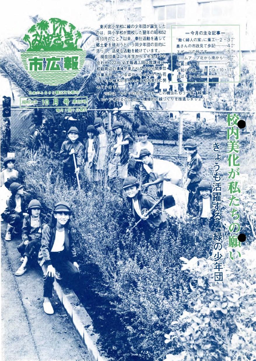 みやざき市広報 456号 1981年10月号の表紙画像