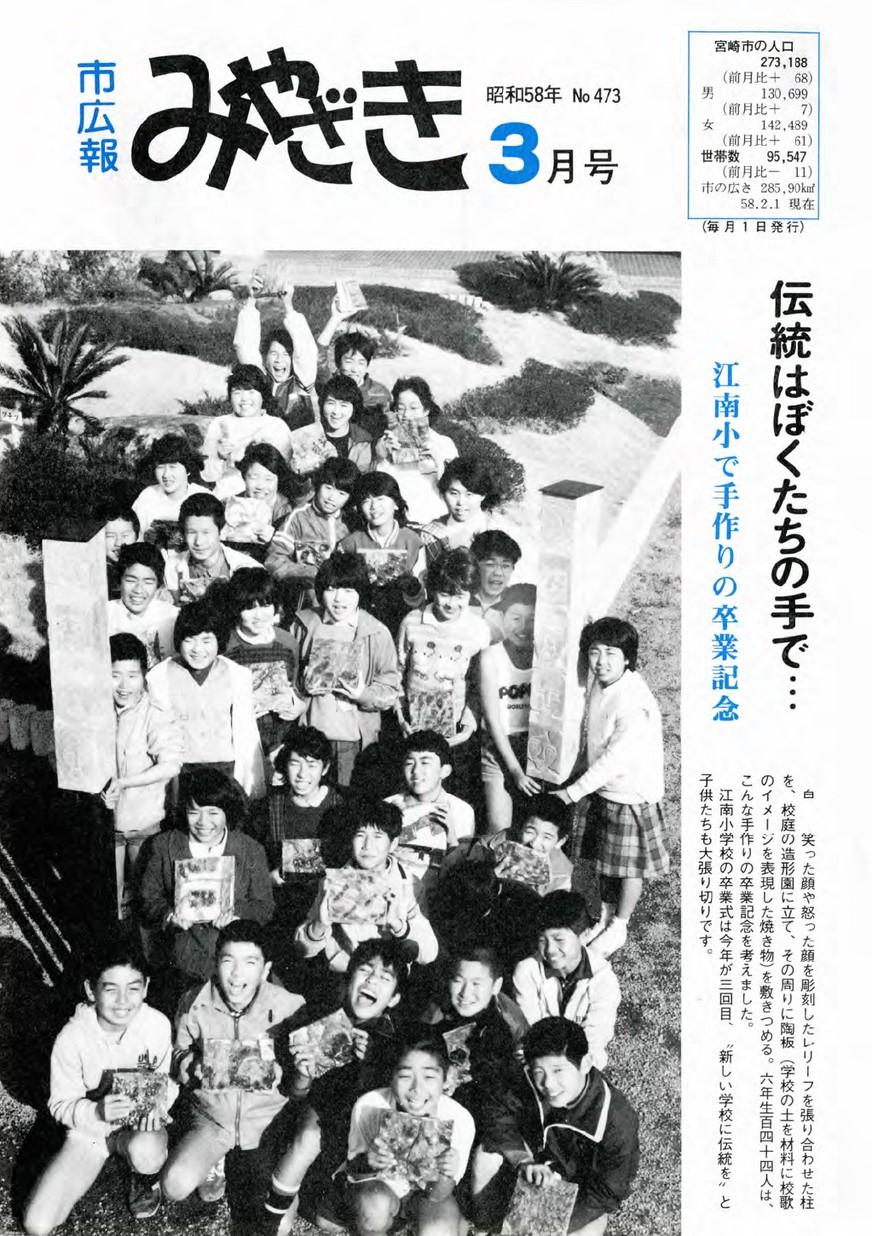 市広報みやざき 473号 1983年3月号の表紙画像