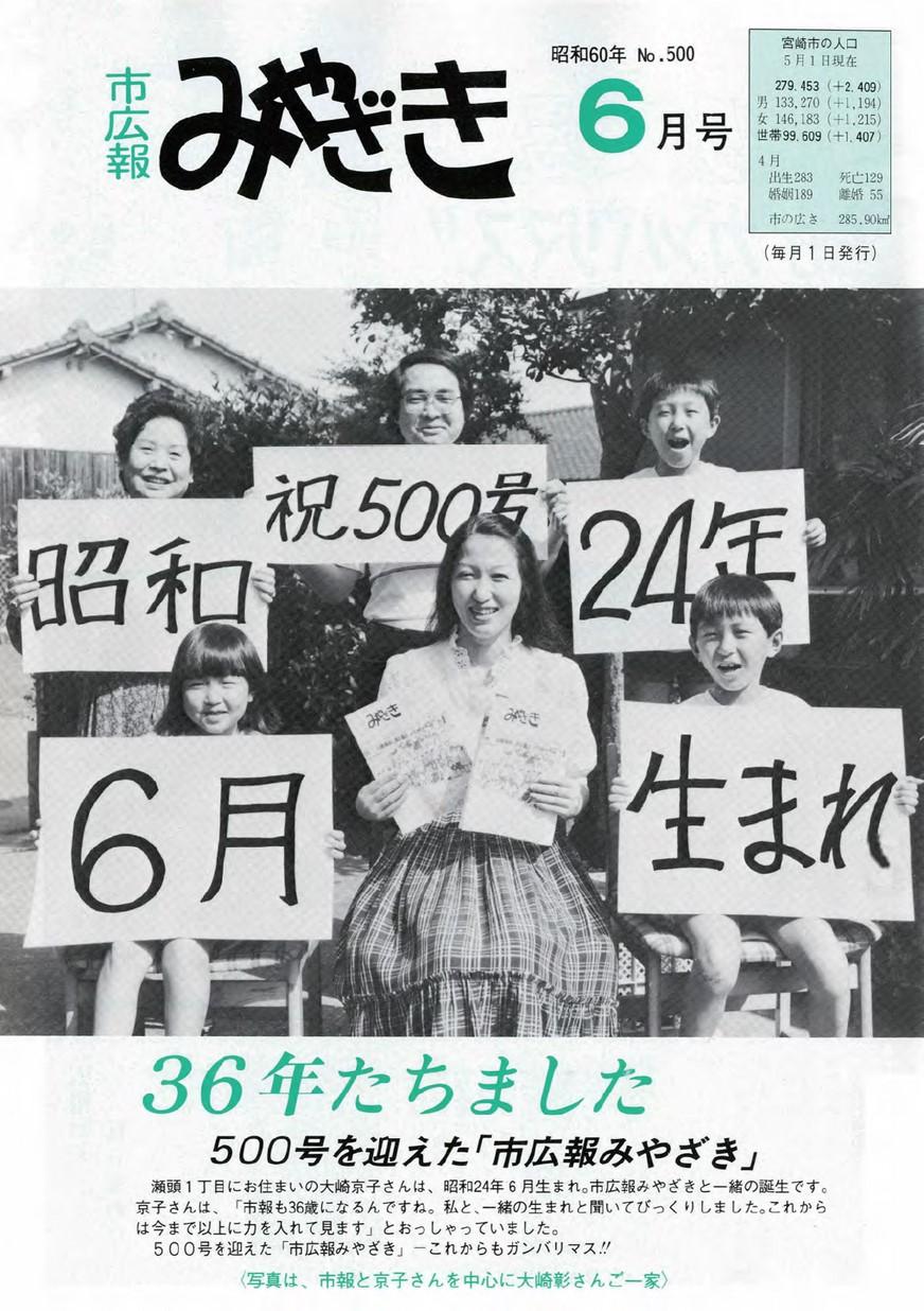 市広報みやざき 500号 1985年6月号の表紙画像