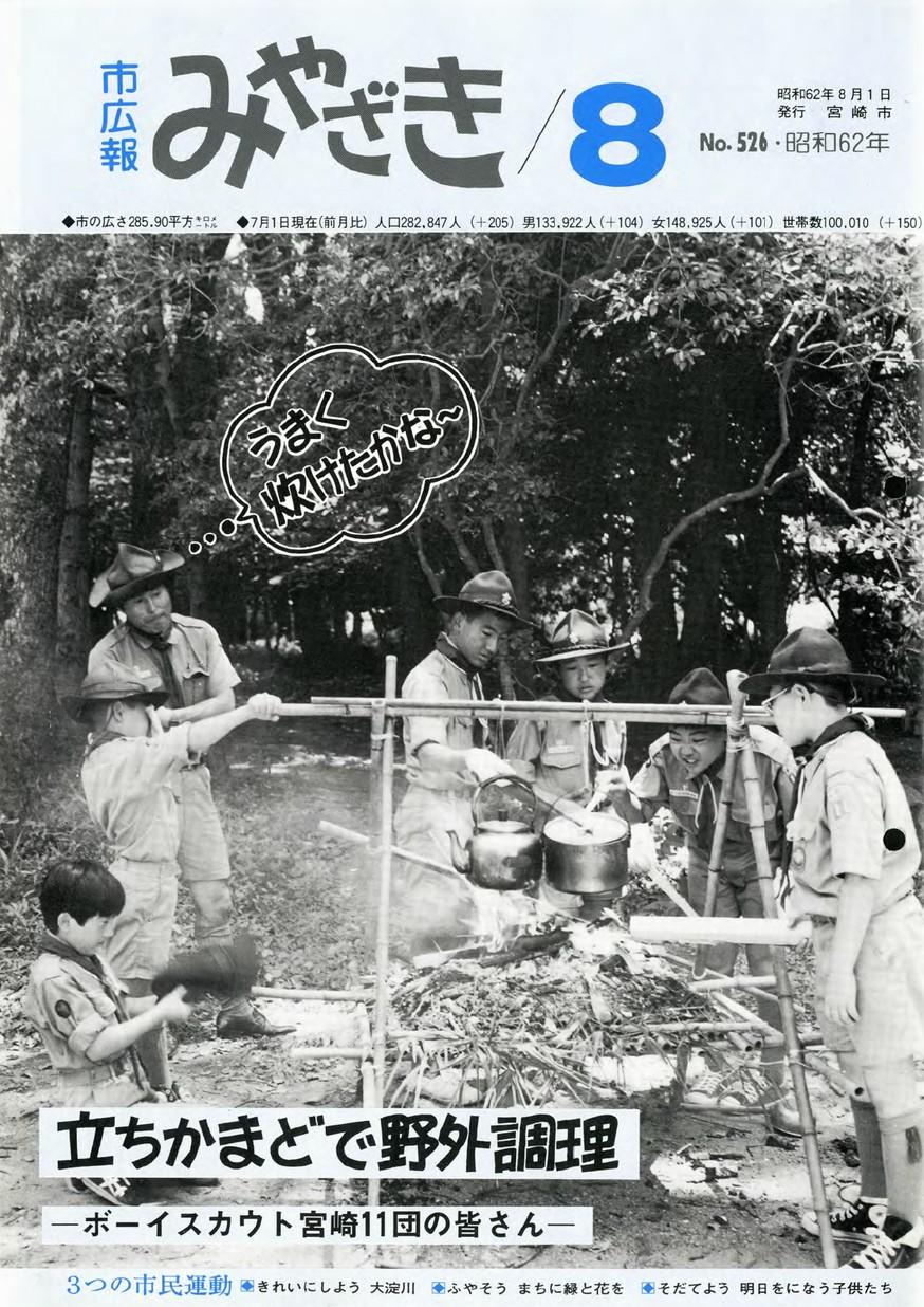 市広報みやざき 526号 1987年8月号の表紙画像