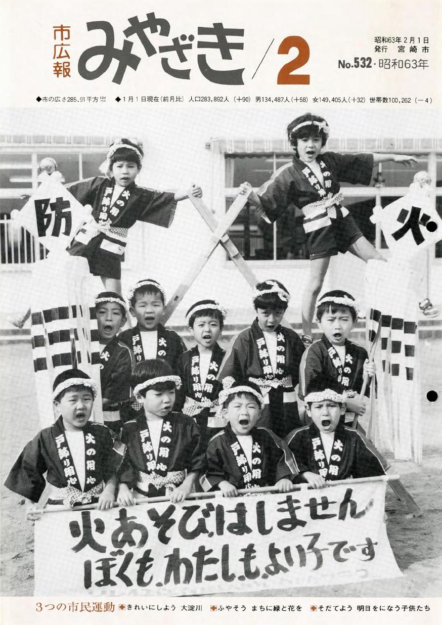 市広報みやざき 532号 1988年2月号の表紙画像
