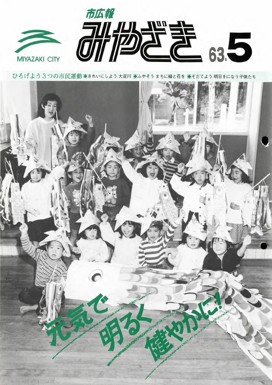 市広報みやざき 535号 1988年5月号の表紙画像