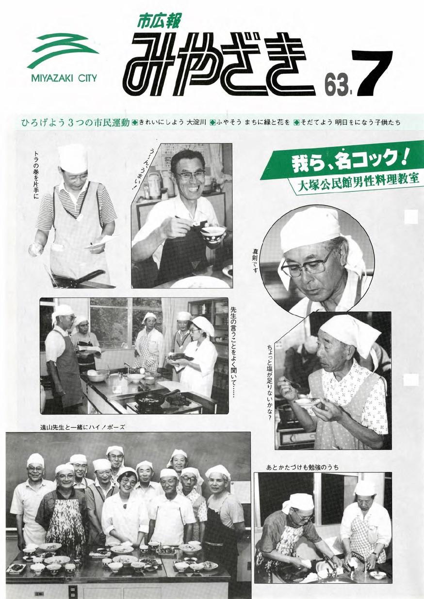 市広報みやざき 537号 1988年7月号の表紙画像