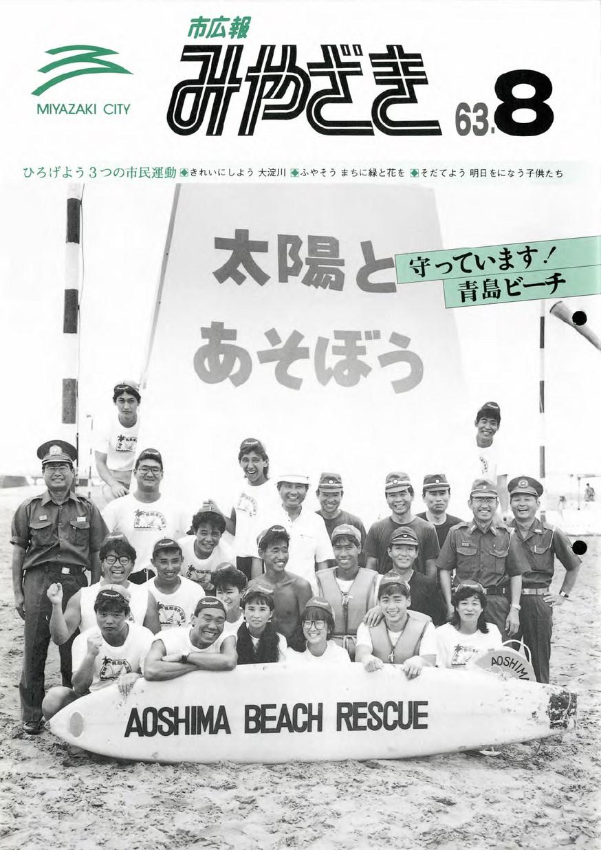 市広報みやざき 538号 1988年8月号の表紙画像