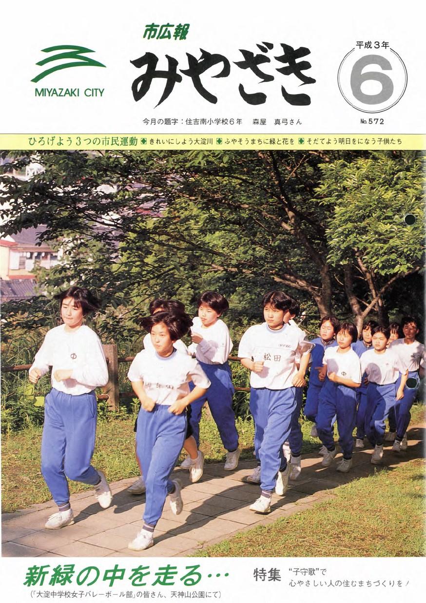 市広報みやざき 572号 1991年6月号の表紙画像