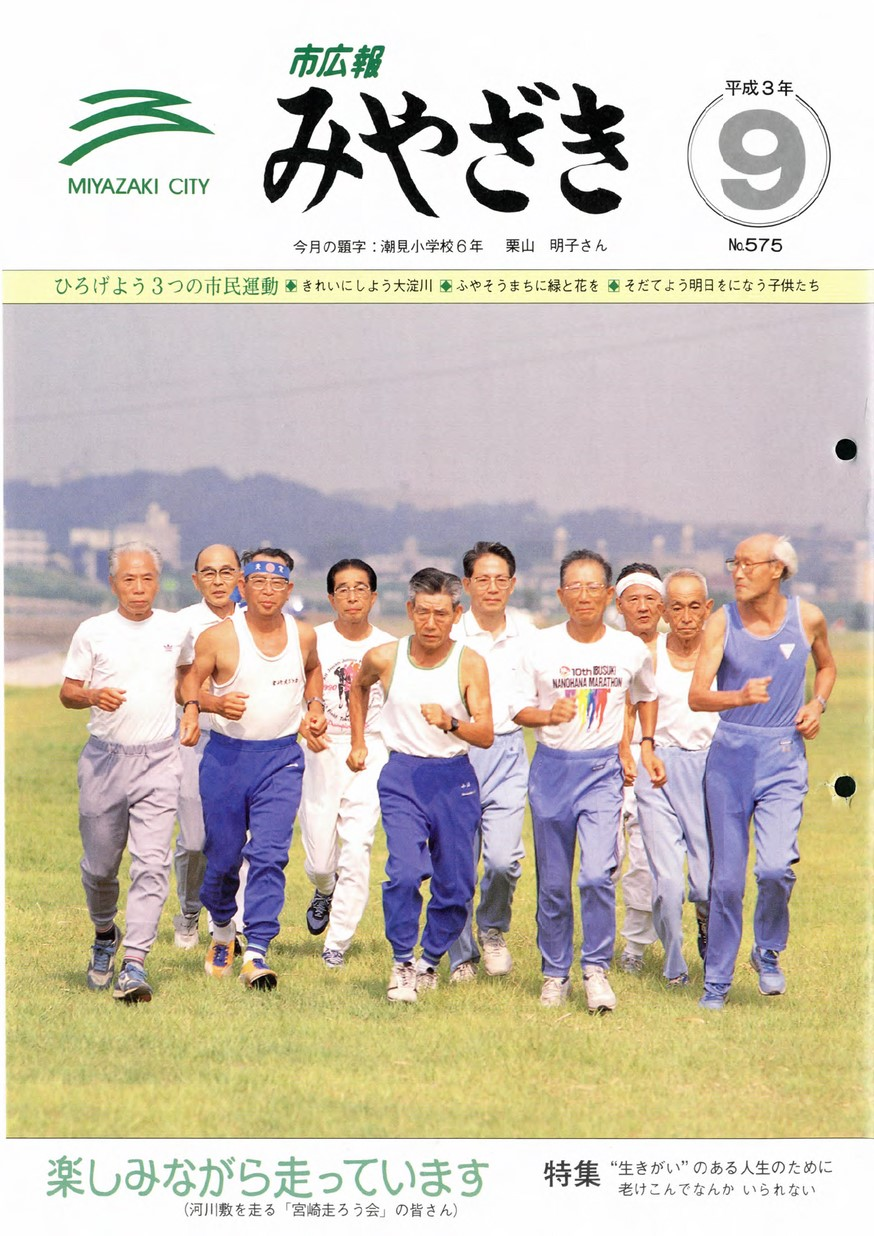 市広報みやざき 575号 1991年9月号の表紙画像