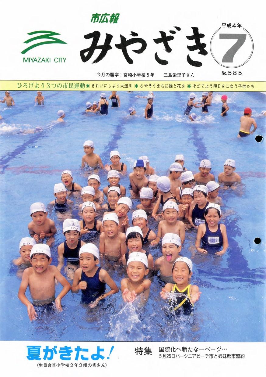 市広報みやざき 585号 1992年7月号の表紙画像