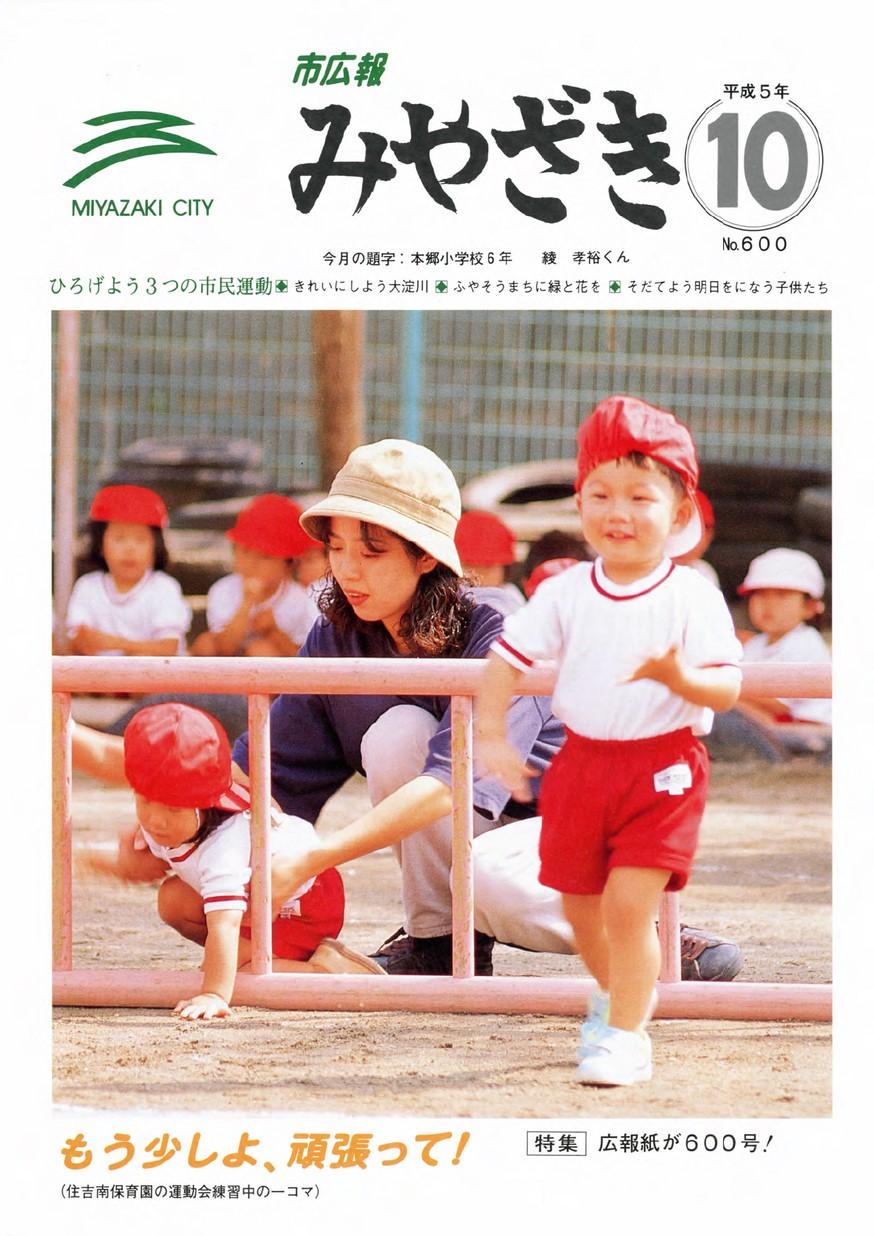 市広報みやざき 600号 1993年10月号の表紙画像