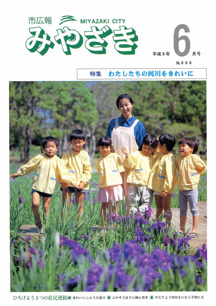 市広報みやざき 608号 1994年6月号の表紙画像