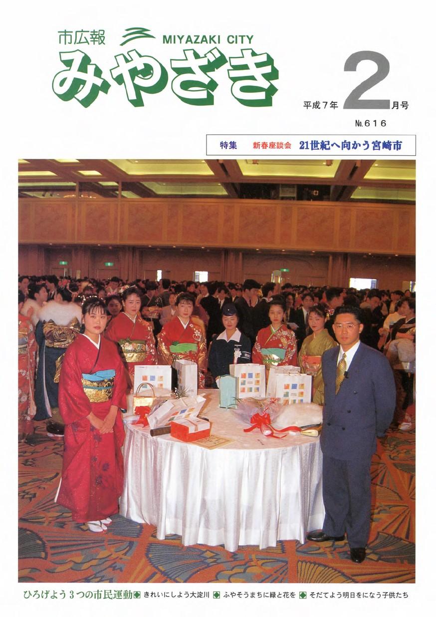 市広報みやざき 616号 1995年2月号の表紙画像