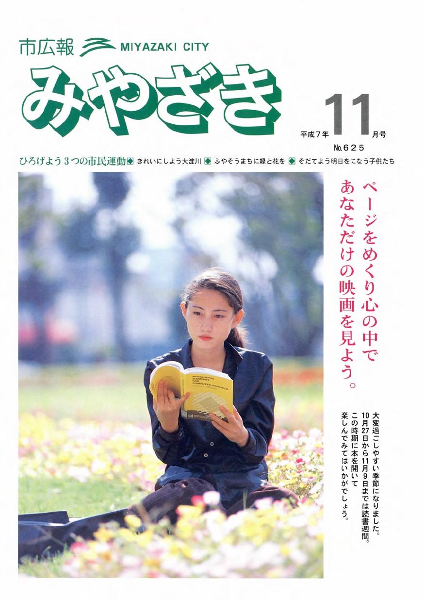 市広報みやざき 625号 1995年11月号の表紙画像