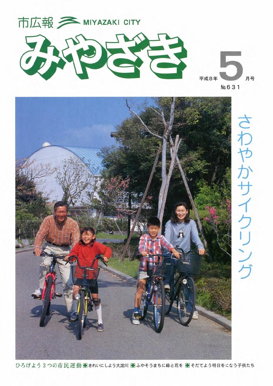 市広報みやざき 631号 1996年5月号の表紙画像