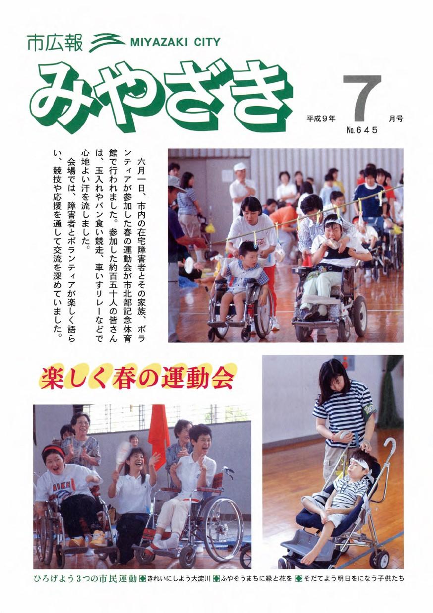 市広報みやざき 645号 1997年7月号の表紙画像