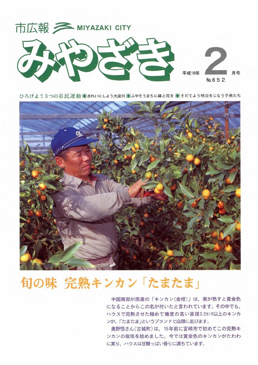 市広報みやざき 652号 1998年2月号の表紙画像