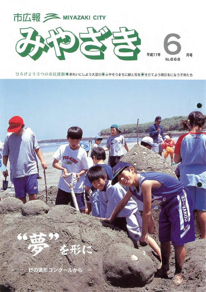 市広報みやざき 668号 1999年6月号の表紙画像