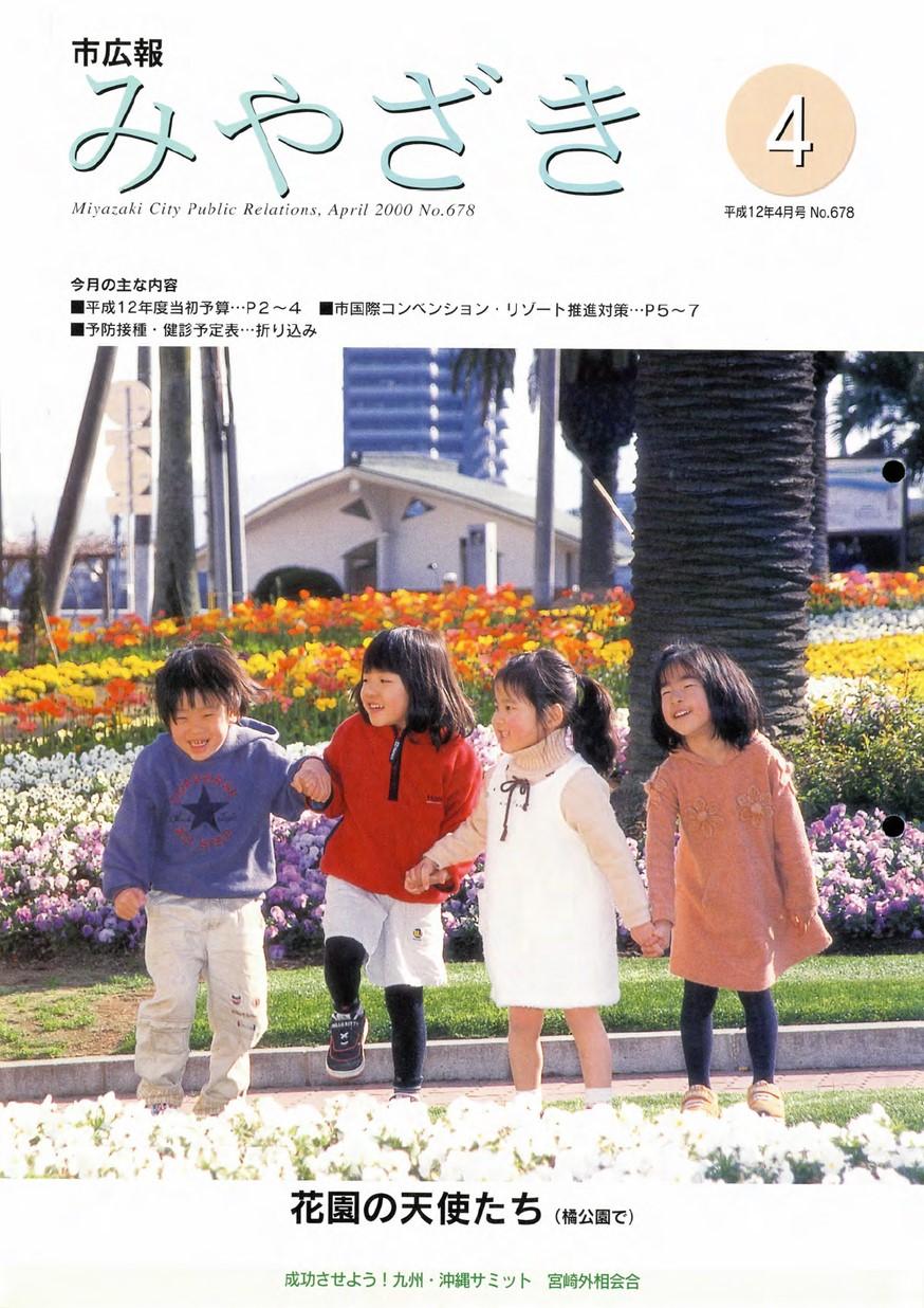 市広報みやざき 678号 2000年4月号の表紙画像