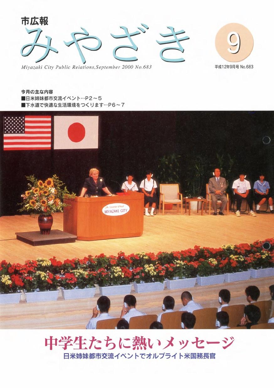 市広報みやざき 683号 2000年9月号の表紙画像